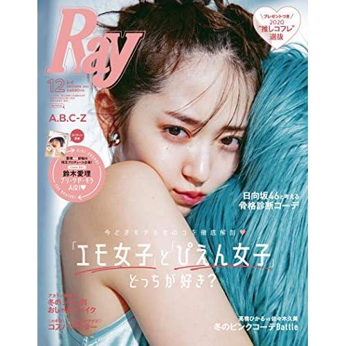 Ray 2020年12月号 表紙画像