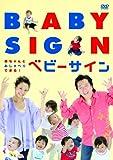 赤ちゃんとおしゃべりできる!ベビーサイン [DVD]