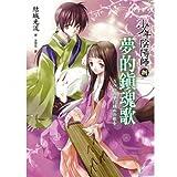 The dream Zhenhunge Junior Onmyouji (Ba) (Traditional Chinese Edition)