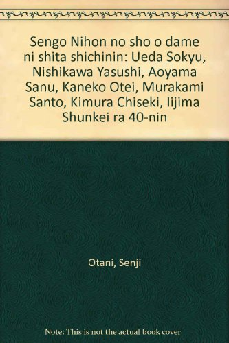 Sengo Nihon no sho o dame ni shita shichinin: Ueda Sōkyū, Nishikawa Yasushi, Aoyama San'u, Kaneko Ōtei, Murakami Santō, Kimura Chiseki, Iijima Shunkei ra 40-nin (Japanese Edition)