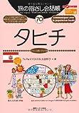 旅の指さし会話帳70 タヒチ(フランス語・タヒチ語) (旅の指さし会話帳シリーズ)