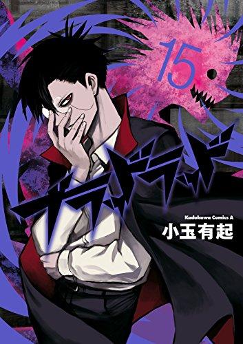 ブラッドラッド(15) (角川コミックス・エース)