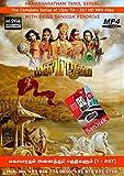 Mahabharatham TV Show - All Episodes 267 HD MP4 Files [Tamil]