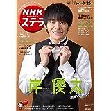 NHK ステラ 2021年 3/26号