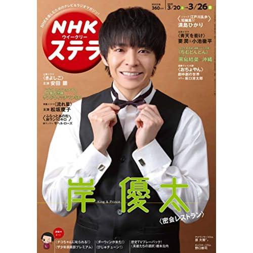 NHK ステラ 2021年 3/26号 表紙画像