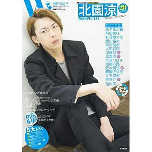 W! VOL.24 表紙画像