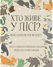 Who Lives in the Wood?: An Illustrated Ukrainian-English Bilingual Story for Kids - Simple Short Sentences for Beginners - A Bonus Board Game Inside