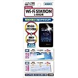 Wi-Fi STATION L-01G 保護フィルム アスデック 【ノングレアフィルム 3】・映り込み防止・防指紋 ・気泡消失・アンチグレア・日本製 NGB-L01G (L-01G, マットフィルム)