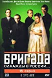 Brigade: Once Upon a Time in Russia... (Russian version of The Godfather, 780-minutes, 5-DVDs Set with English Subtitles)