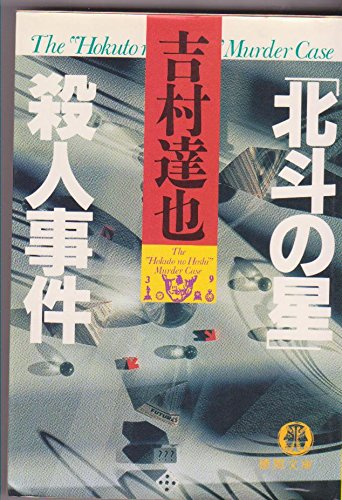 「北斗の星」殺人事件 (徳間文庫)
