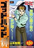 Aim for the top of the God Hand Teru surgeon! To horizon A New! ! (Platinum Comics) (2010) ISBN: 4063746763 [Japanese Import]