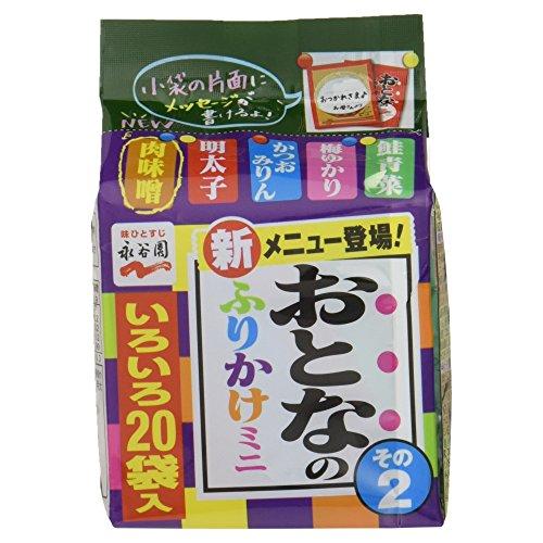 Nagatanien OTONA NO FURIKAKE Mini #2 | Rice Seasoning | 34 8g ( 20 Pcs ) [  Japanese Import ]