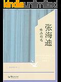 张海迪作品精选 (骆驼草丛书)