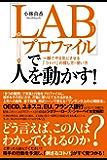 「LABプロファイル」で人を動かす!