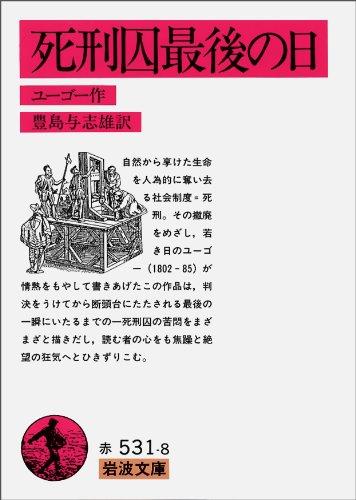死刑囚最後の日 (岩波文庫 赤 531-8)