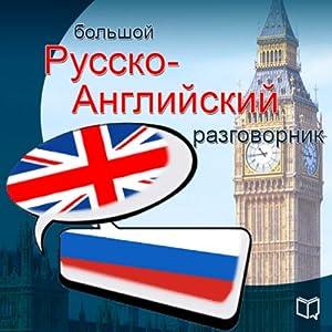 Anglijskij jazyk. Universal'nyj razgovornik [English: Universal Phrasebook] Audiobook