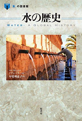 水の歴史 (「食」の図書館)