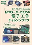 デバイスごとにわかるIoTスターターのための電子工作チャレンジブック (CodeZine Digital First)