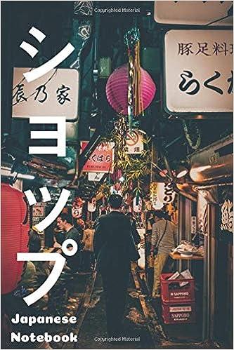 Japanese Notebook: 2019 Notebook | Best A5 Japanese Notebook | Daily