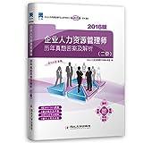 天一文化·(2016年)企业人力资源管理师历年真题答案及解析(二级)