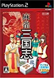 Mahjong Sangokushi (Mycom Version) [Japan Import]