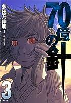70億の針 3 (MFコミックス フラッパーシリーズ)
