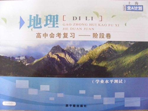 上海全a计划高中会考复习阶段卷地理(学业水平测试)答案