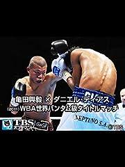 亀田興毅×ダニエル・ディアス(2011) WBA世界バンタム級タイトルマッチ