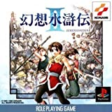 Genso Suikoden II [Japan Import]