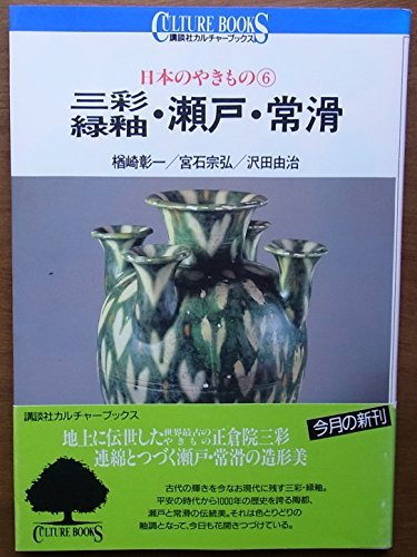 (Pottery of Japan <6> San Cai, green glaze Seto, Tokoname (Kodansha Culture Books) (1992) ISBN: 4061980432 [Japanese Import])