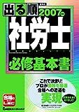 出る順社労士必修基本書〈2007年版〉 (出る順社労士シリーズ)