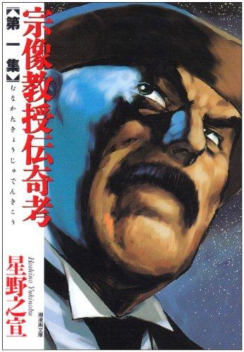 宗像教授伝奇考 (第1集) (潮漫画文庫)