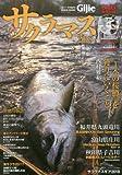 Gijie 2018 サクラマス: 芸文社ムック (GEIBUN MOOKS  Gijie特別編集 Vol.)