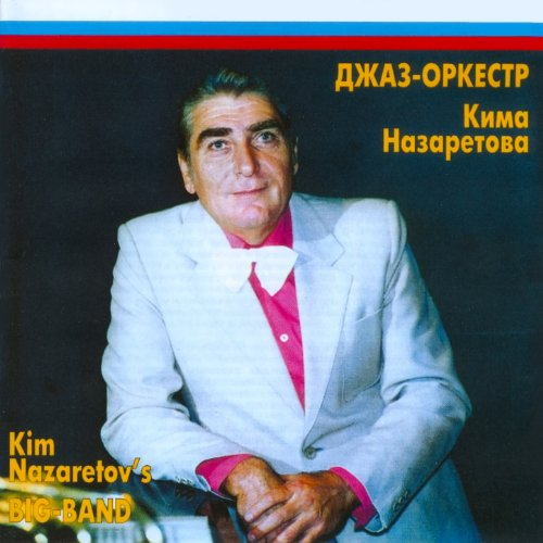 Municipal Band - Kim Nazaretov's Big-Band