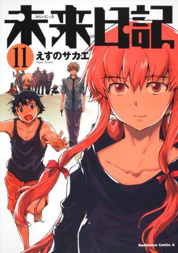 未来日記 (11) (角川コミックス・エース 129-18)
