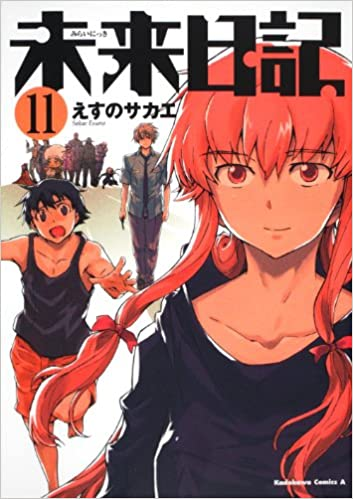 Mirai Nikki Volume 11 Future Diary 9784047155800 Amazon Books