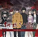 Sound Drama -Ano Natsu No Hi Yori-