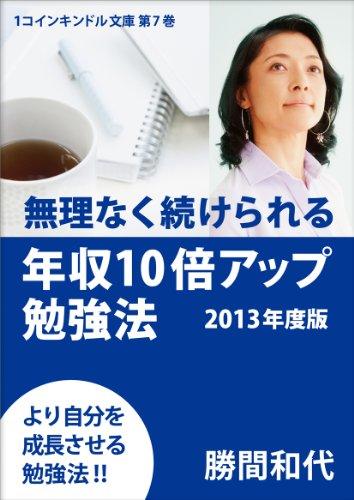 無理なく続けられる年収10倍アップ勉強法 2013年度版 (1コインキンドル文庫第7巻)