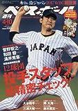 週刊ベースボール 2017年 4/10 号