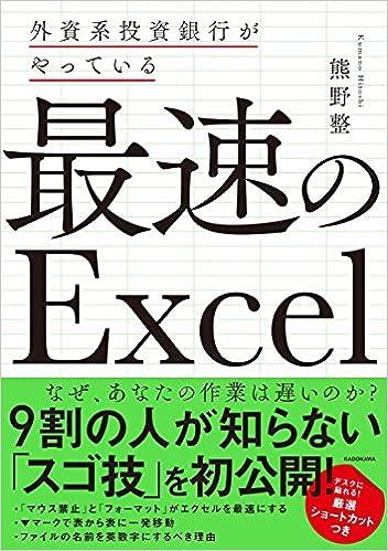 外資系投資銀行がやっている 最速のexcel 熊野 整 本 通販 amazon