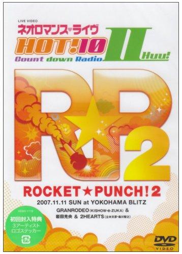 ライブビデオ ネオロマンスライブ HOT!10 Countdown RadioII ROCKET★PUNCH!2