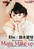 Eita×鈴木愛理 Eita Produce Magic Make-up (bea's up Beauty Book)