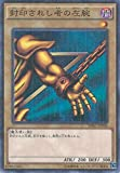 遊戯王カード MB01-JP006 封印されし者の左腕 ミレニアムレア 遊戯王アーク・ファイブ [MILLENNIUM BOX GOLD EDITION]