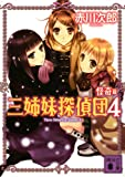 三姉妹探偵団(4) (講談社文庫)