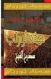 This Is My Revolution, Mamdouh Al-shikh, 1499127014