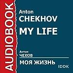 My Life [Russian Edition] | Anton Chekhov