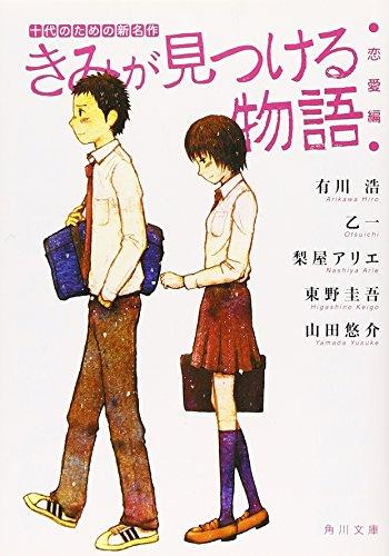 きみが見つける物語    十代のための新名作 恋愛編 (角川文庫)