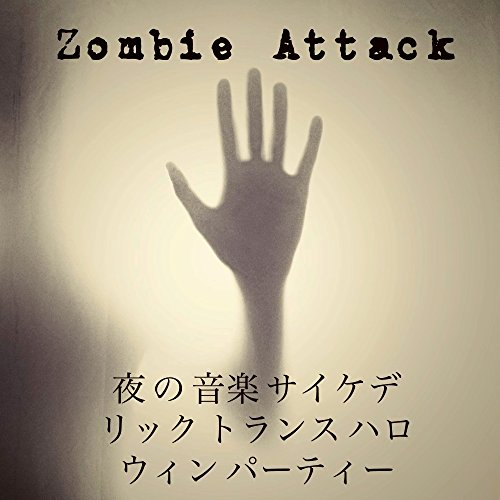 Zombie Attack - 夜 の 音楽 サイケデリック トランス ハロウィン -