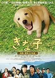 【動画】きな子 ~見習い警察犬の物語~