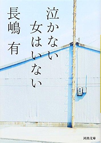 泣かない女はいない (河出文庫)